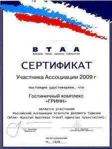 sertificat_4