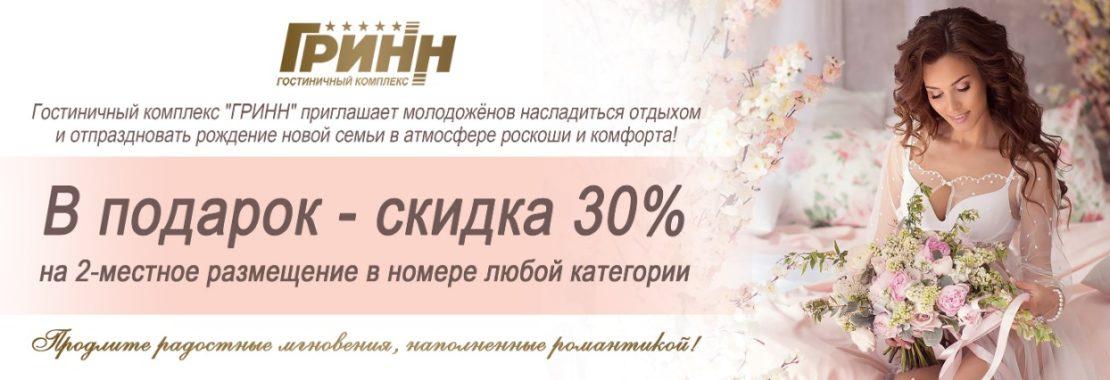 Скидка 30% молодоженам от гостиничного комплекса «ГРИНН» баннер