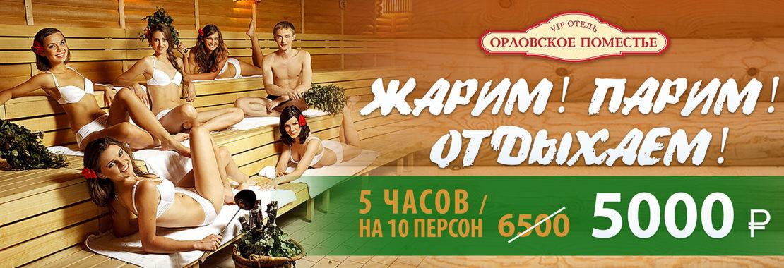 Жарим, парим, отдыхаем в Орловском поместье