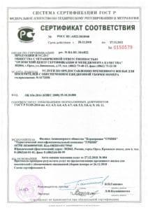 Сертификат соответствия ГК ГРИНН г. Орел