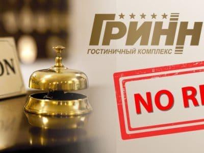 Невозвратный тариф в гостинице ГРИНН