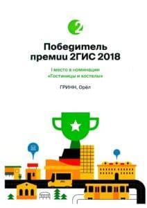 Премия 2ГИС 2018 г. Орел